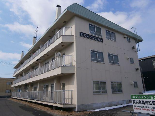 めぐみマンション